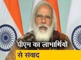 Video : वैक्सीन का क्रेडिट मुझे नहीं, आपको जाता है : PM मोदी