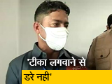 Video : दिल्ली: AIIMS के मनीष को देश में सबसे पहले लगा टीका, इन हस्तियों ने भी लगवाई वैक्सीन