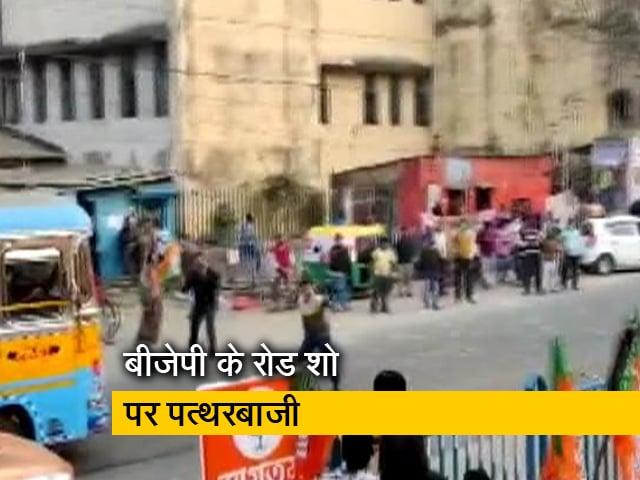 Video : कोलकाता में ममता बनर्जी के गढ़ में हुए बीजेपी के रोड शो पर भारी पथराव