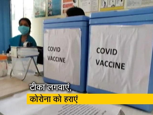Videos : सुरक्षित है दोनों कोरोना वैक्सीन : सरकार