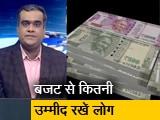 Video : बजट इंडिया का: क्या इस साल मिलेगी आयकर में छूट?