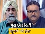 Video : वीएम सिंह ने NDTV से कहा- हमने टिकैत से कहा था, गलती न हो