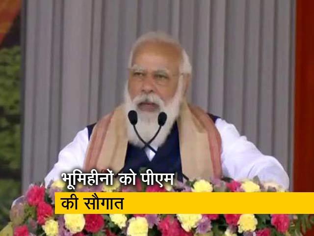 Videos : असम के मूल निवासियों को PM मोदी की सौगात, कहा- आपकी एक बहुत बड़ी चिंता दूर हो गई
