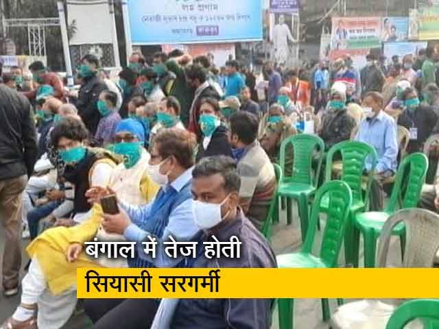 Video : नेताजी की जयंती पर कोलकाता में 'आमने-सामने' होंगे पीएम मोदी और ममता बनर्जी