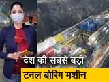 Video : सिटी सेंटर : महाराष्ट्र CM उद्धव ठाकरे ने टनल बोरिंग मशीन का उद्घाटन किया
