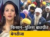 Videos : देस की बात: आंदोलनकारी किसानों ने दिल्ली पुलिस का प्रस्ताव ठुकराया