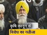 Video : NIA के जरिए किसानों पर दवाब बना रही है सरकार: बलदेव सिंह सिरसा