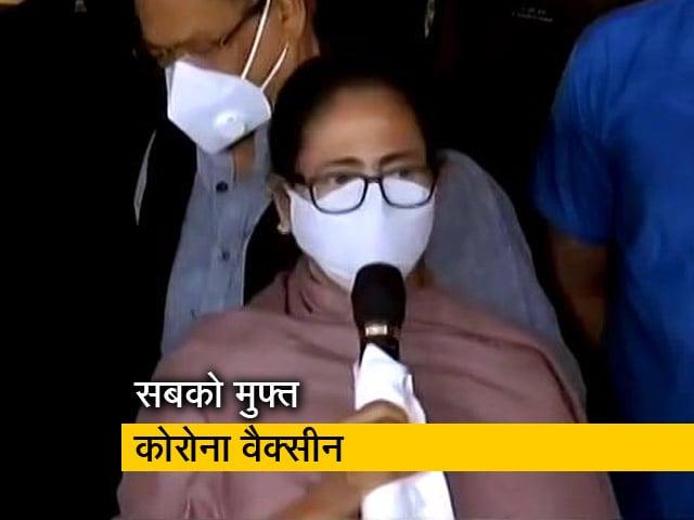 Videos : पश्चिम बंगाल चुनाव से पहले दीदी का बड़ा दांव, मुफ्त कोरोना वैक्सीन लगाने का किया ऐलान