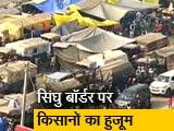 Video : आंदोलन के 46वें दिन सिंघु बॉर्डर पर किसानों का हुजूम बढ़ा