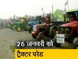 Videos : किसान आंदोलन: 26 जनवरी की ट्रैक्टर परेड पर अड़े किसान