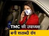 Video : TMC ने शताब्दी रॉय को उपाध्यक्ष बनाया, बगावती तेवर भांपकर पार्टी ने दिया बड़ा पद