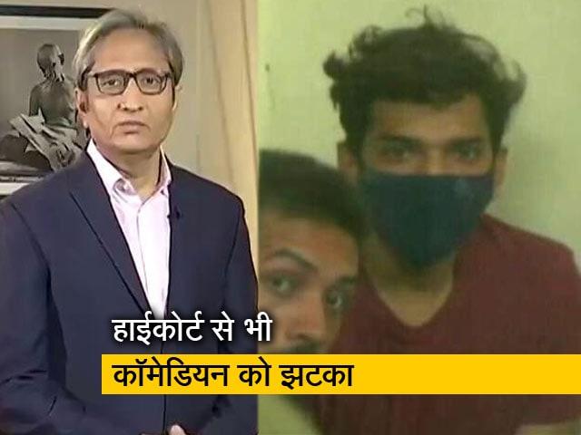 Videos : रवीश कुमार का प्राइम टाइम: कॉमेडियन मुनव्वर फारुकी और उनके दोस्त की जमानत याचिका खारिज