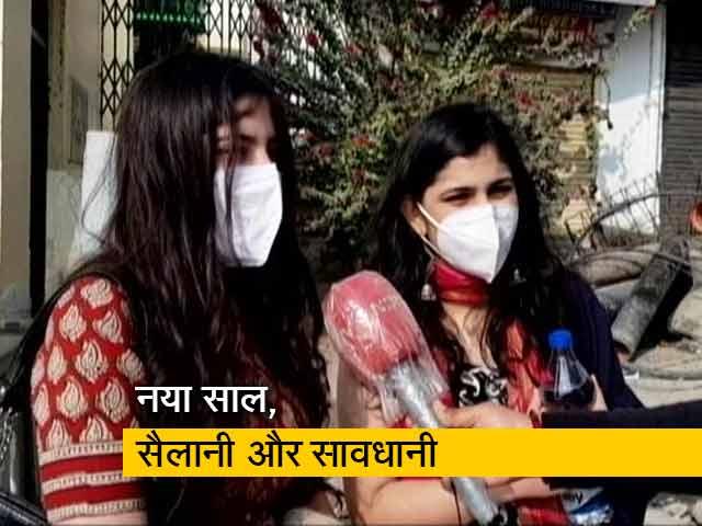 Videos : नए साल का जश्न मनाने बड़ी संख्या में उदयपुर पहुंचे सैलानी