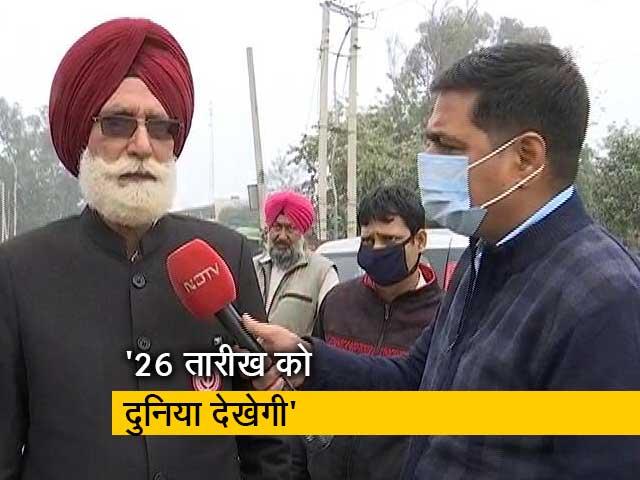 Videos : 'नहीं बनी बात तो 26 जनवरी को आएगी सुनामी', बातचीत से पहले बोले किसान नेता