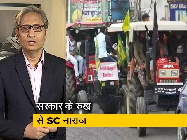 Videos : रवीश कुमार का प्राइम टाइम : किसानों ने कोर्ट की कमेटी क्यों ठुकराई