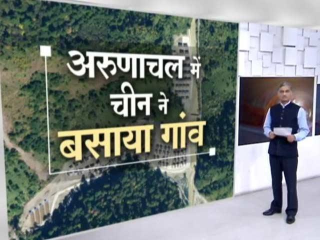 Videos : चीन ने अरुणाचल प्रदेश में बसाया गांव, सैटेलाइट तस्वीरों से खुलासा