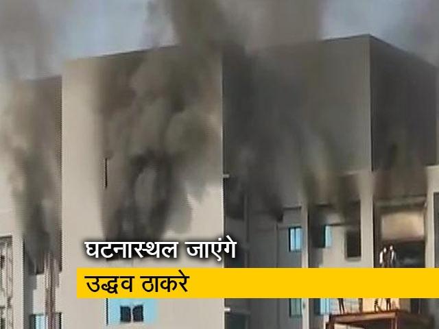 Videos : सीरम इंस्टीट्यूट की बिल्डिंग का आज दौरा करेंगे CM उद्धव ठाकरे