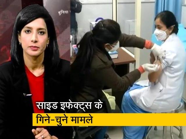 Video : क्या कोरोना वायरस वैक्सीन के साइड इफेक्ट से डरे हुए हैं लोग