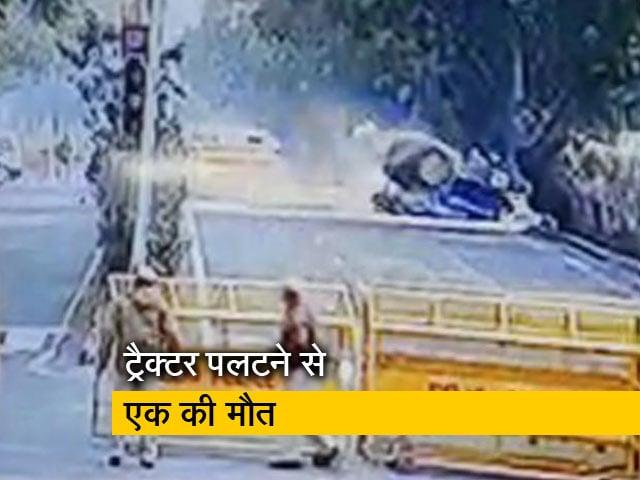 Videos : किसान आंदोलन के दौरान ट्रैक्टर हादसे में एक किसान की मौत