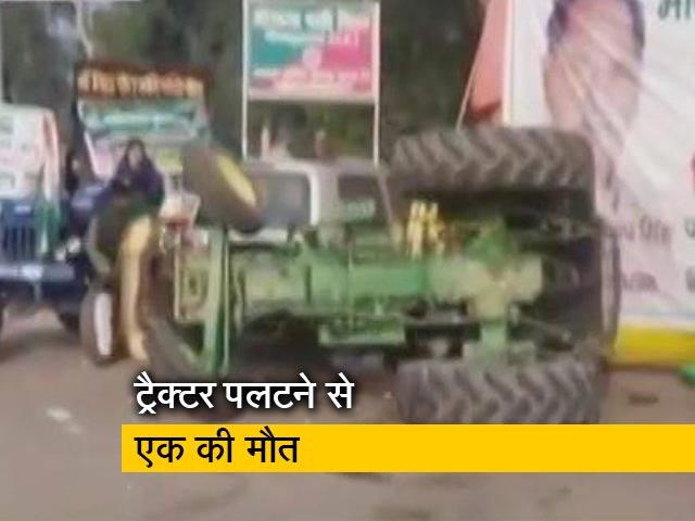 Videos : बैरिकेट से टकराने के बाद ट्रैक्टर पलटने से एक किसान की मौत