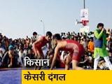 Video : गाजीपुर बॉर्डर पर 'किसान केसरी दंगल'