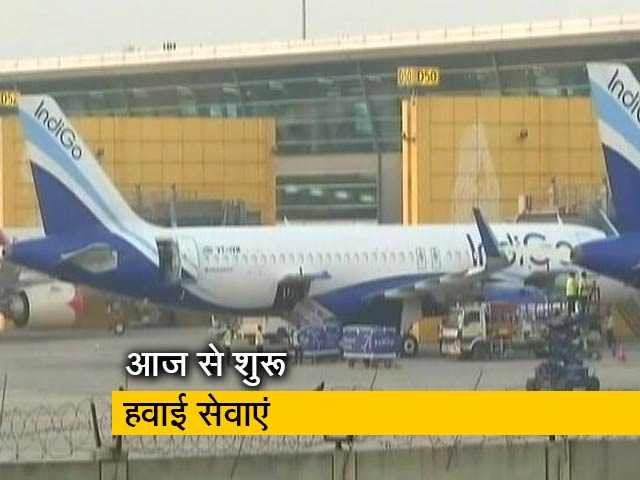 Videos : UK से इंडिया के लिए हवाई सेवाएं आज से शुरू