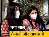Video : नए साल का जश्न मनाने बड़ी संख्या में उदयपुर पहुंचे सैलानी