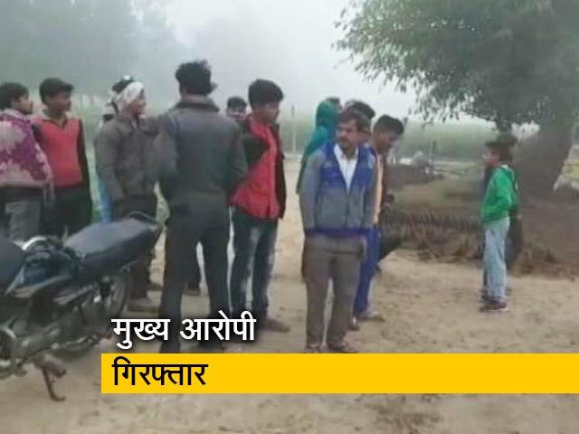 Videos : बदायूं गैंगरेप-हत्या का मुख्य आरोपी गिरफ्तार