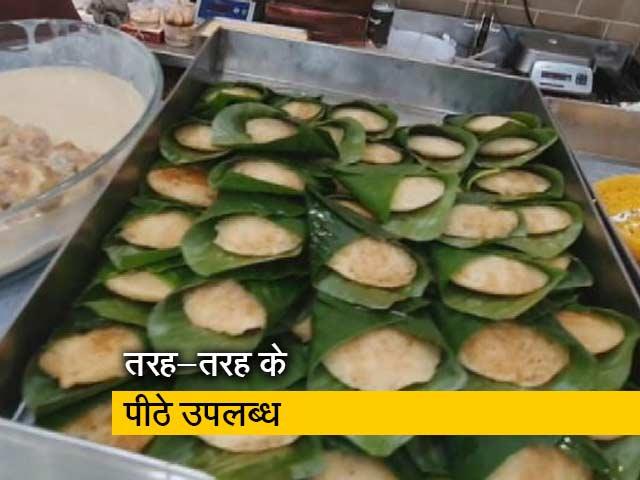 Videos : पश्चिम बंगाल: मकर संक्रांति पर दुकानों पर पारंपरिक 'पीठे' का नया अंदाज