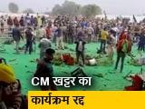 Video : किसानों का विरोध, रद्द किया गया CM खट्टर का कार्यक्रम