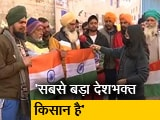Video : सिंधु बॉर्डर पर किसानों ने कहा- किसी भी सरकार ने हमारी तरफ ध्यान नहीं दिया