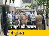 Videos : मुंबई : सबूतों की तलाश में पुलिस ने किया सीन रिक्रिएशन