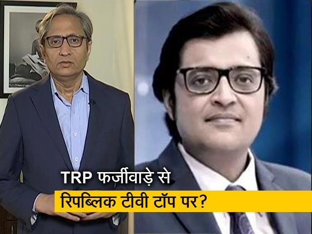 Videos : रवीश कुमार का प्राइम टाइम : TRP का फर्ज़ीवाड़ा और अर्णब गोस्वामी का खेल
