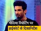 Video : सुशांत सिंह राजपूत केस में बांबे हाईकोर्ट ने कहा, मीडिया ट्रायल का पड़ता है गलत असर