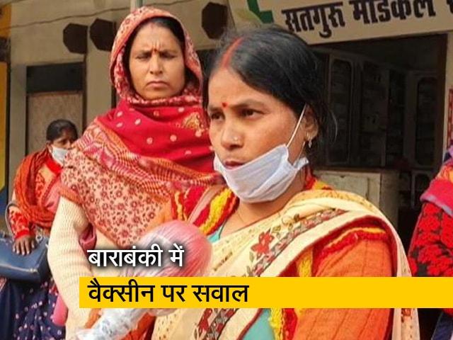 Videos : बाराबंकी: ग्रामीण इलाकों में कोरोना टीकाकरण,  लोगों में बना डर