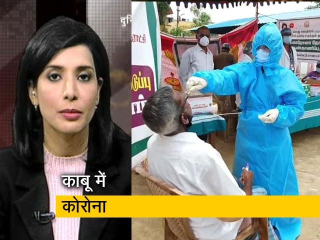 Video : भारत में कोरोना के कारण मृतकों की संख्या में गिरावट