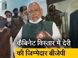 Video : नीतीश कुमार बोले, BJP की सूची नहीं मिलने से बिहार में नहीं हो पा रहा कैबिनेट विस्तार
