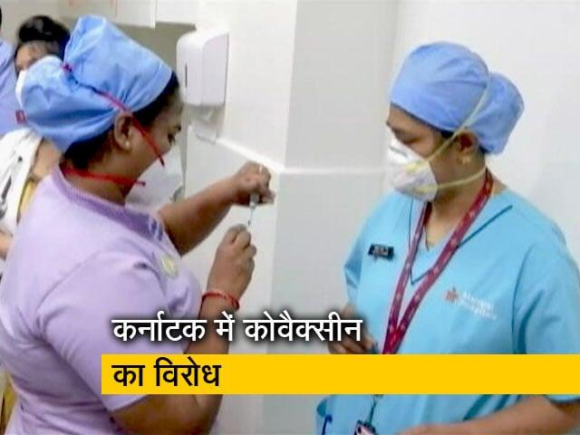 Videos : कर्नाटक : कोवैक्सीन से डॉक्टर, स्वास्थ्यकर्मी कर रहे परहेज