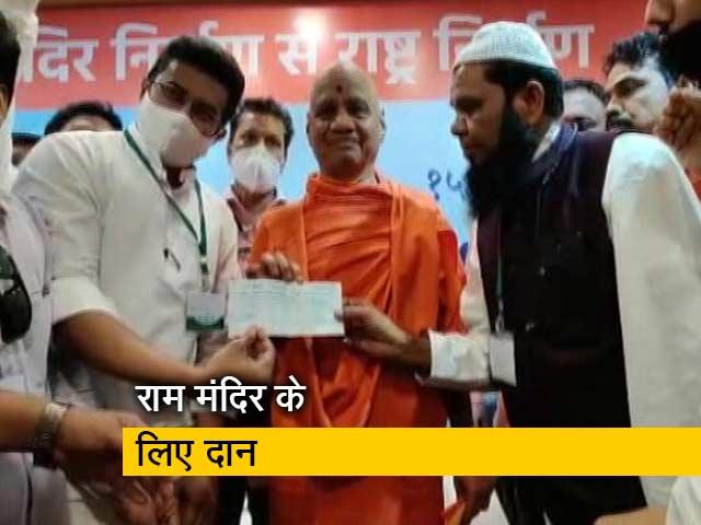 Video : राम मंदिर के लिए आगे आए मुसलमान, दान किए 20 लाख रुपये