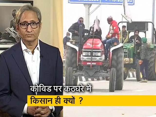 Videos : रवीश कुमार का प्राइम टाइम : क्या  कोविड नियमों के पालन की आड़ में फायदा उठा रही है सरकार