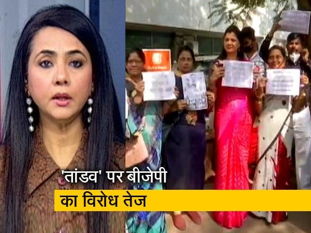 Videos : देस की बात : 'तांडव' पर बीजेपी का विरोध तेज, ट्रैक्टर रैली पर सुप्रीम कोर्ट का रोक से इनकार