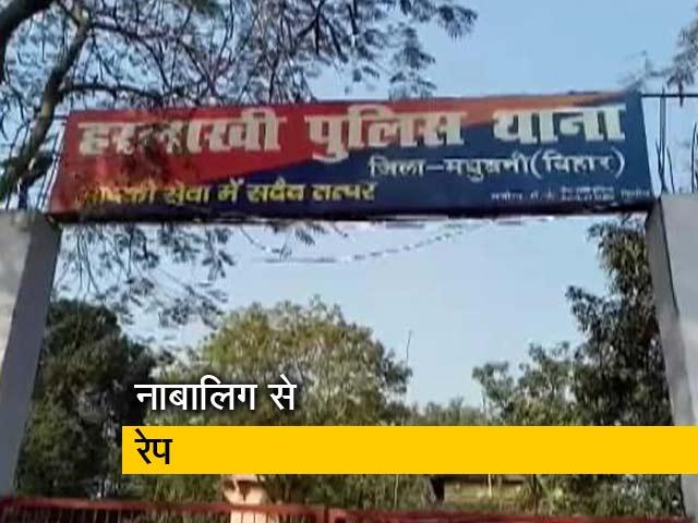 Video : बिहार के मधुबनी में नाबालिग लड़की से रेप, किसी को पहचाने नहीं इसलिए आंखें भी फोड़ी