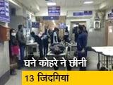 Video : पश्चिम बंगाल: जलपाईगुड़ी में कोहरे की वजह से आपस में टकराई गाड़ियां, 13 की मौत