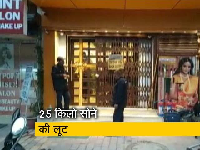 Videos : दिल्ली में 25 किलो सोने की लूट, आरोपी गिरफ्तार