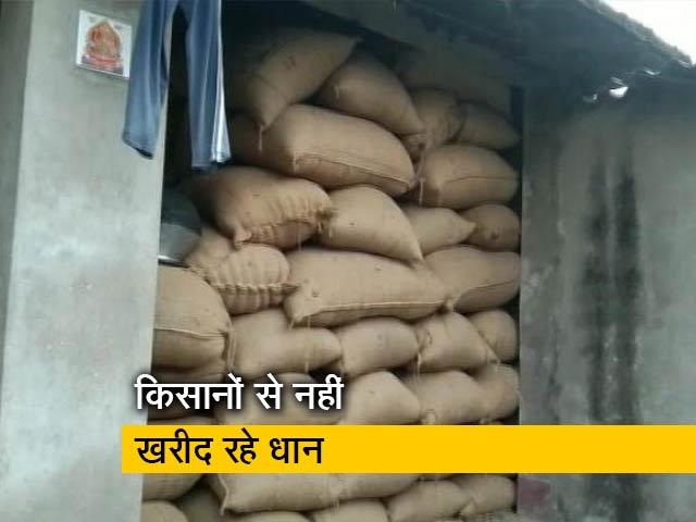 Videos : बिहार : धान की खरीद नहीं, किसान परेशान
