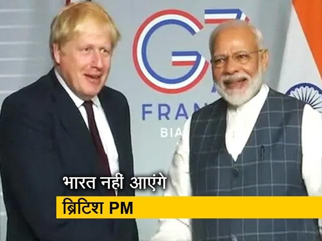 Videos : 26 जनवरी को भारत नहीं आएंगे ब्रिटिश प्रधानमंत्री बोरिस जॉनसन