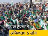Video : ट्रैक्टर रैली के लिए किसान संघ की गाइडलाइन