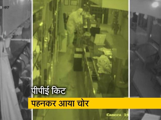 Videos : सुरक्षागार्डों को नहीं लगी भनक, पीपीई किट पहनकर आया चोर