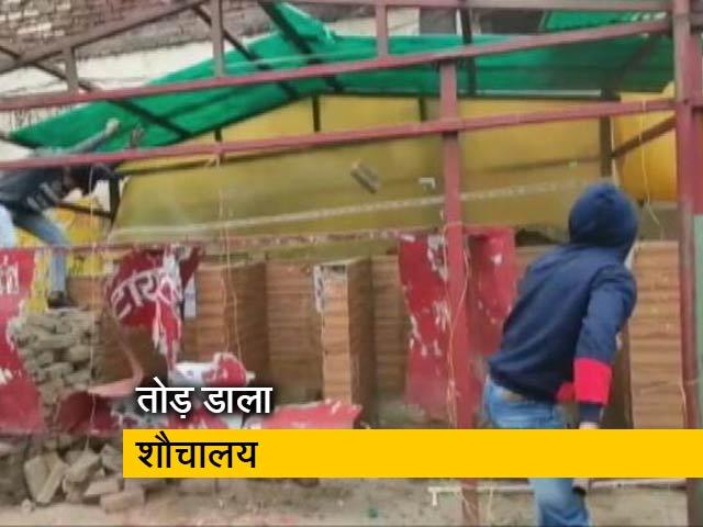 Video : 'जय श्री राम' का नारा लगाते ढहा दिया टॉयलेट