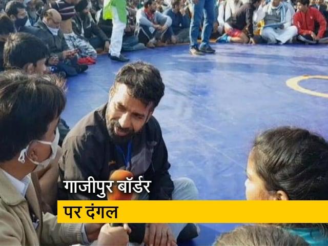Videos : गाजीपुर बॉर्डर पर दंगल का आयोजन, 50 पहलवानों ने लिया हिस्सा